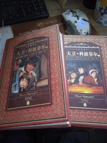 世界文学名著典藏-全译本:大卫?科波菲尔(上下)9787536070004