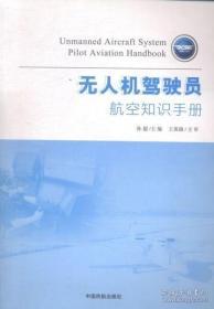 无人机驾驶员航空知识 9787512802100