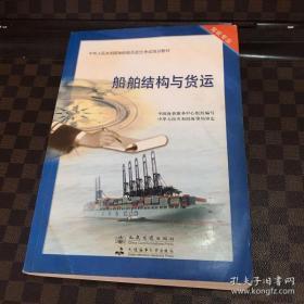船舶结构与货运 9787114098017