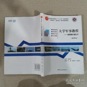 大学军事教程 知军事观天下 第3版 9787562623472