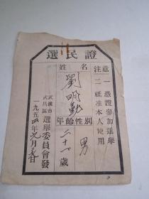 选民证--1954-1963 共5张
