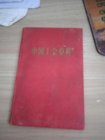 中国工会章程-1958