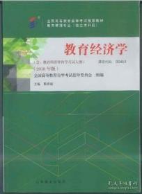 自考教材 00451 教育经济学 靳希斌2018年版 9787040497342