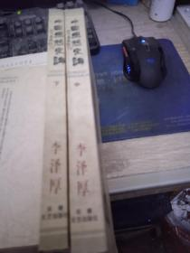 中国思想史论(中.下册,一版一印)9787539617701