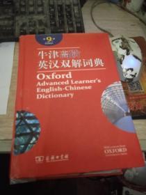 牛津高阶英汉双解词典(第9版)9787100158602