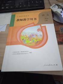 义务教育教科书 教师教学用书 语文 一年级上册(配光盘)9787107348471