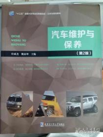 汽车维护与保养(第2版)9787560365541