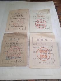 选民证--1956-1963 共4张