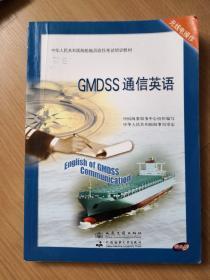 GMDSS通信英语 9787114105234