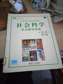 社会科学:社会研究导论(第12版)9787301080481