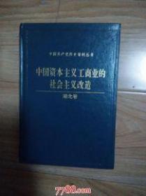中国资本主义工商业的社会主义改造.湖北卷9787800235818