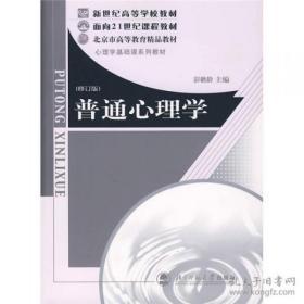 普通心理学(修订版)9787303002252