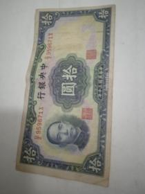 旧钱帀--中央银行 拾元 1941