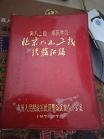 向八三四一部队学习北京六厂二校经验汇编 第三集