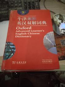 牛津高阶英汉双解词典(第9版)附光盘 9787100158602