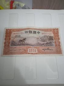 旧钱帀--中国银行 壹元 1935