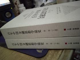 百年中国金融思想学说史 第一卷上下册 9787504960955