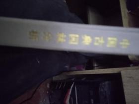中国古典园林分析9787112003600