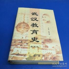 武汉教育史.古近代 9787543019690