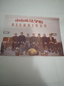 旧照片--中南政法学院第五次成教工作会议