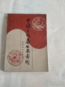 中国古代养生长寿术 边治中 上海翻译出版社