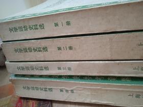 文学运动史资料 第1.2.3.4册 共四册