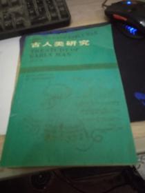 古人类研究(90年一版一印,八五品)9787307008144