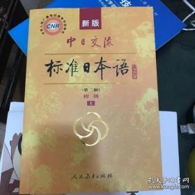 新版中日交流标准日本语初级(第二版)(上册)附光盘下载 9787107278303