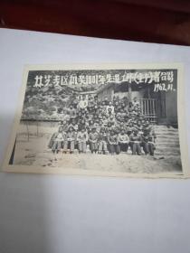 旧照片--林芝专区机关1961年先进工作生产者合影