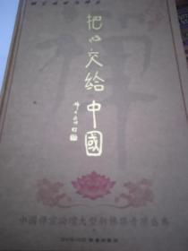 新佛乐盛典(DVD+CD 限量珍藏版) 9787798945829 编钟曲 把心交给中国