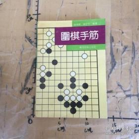 围棋手筋 9787805483405