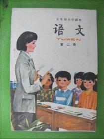 五年制小学课本《语文》第二册(品佳.未使用)