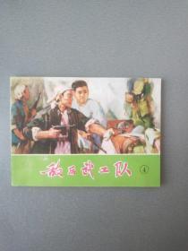 文革连环画敌后武工队.4