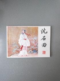 连环画.沈石田.缺本.4.97万册