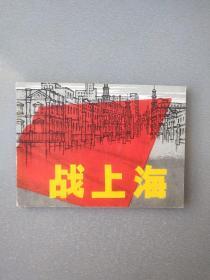 连环画战上海