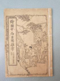 民国线装书.绘图中西日用杂字
