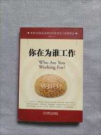 正版原版现货】你在为谁工作陈凯元机械工业出版社