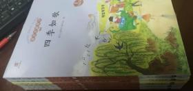 2021秋季七年级最新语文主题丛书上册(最新版)