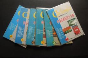 中国图画明信片专集1组6册(第1、2、3、4、5、6期各1册/《中国极限集邮》编)