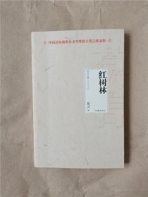 莫言文集:紅樹林   正版二手舊書