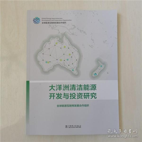 大洋洲清洁能源开发与投资研究