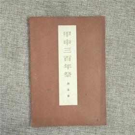 甲申三百年祭 老版本  1972年版