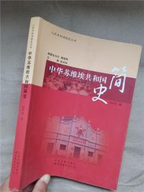 中华苏维埃共和国简史   9787507329230   正版现货  实物拍摄
