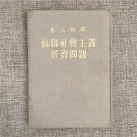 老版本 斯大林著苏联社会主义经济问题  精装  1952年版