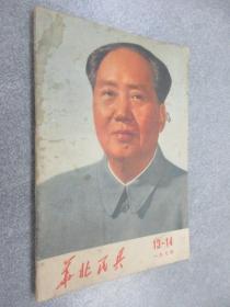 华北民兵  1974年  第13-14期