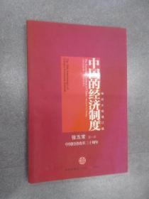 中国的经济制度:中国经济改革三十年.