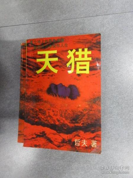 天猎 (上 、下)共2本合售    详见图片