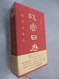 故宫日历2021年(紫禁城六百年,福牛贺新岁!   精装
