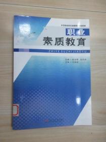 中等职业教育基础课程规划教材:职业素质教育
