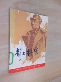 彭大将军  革命先辈的故事丛书